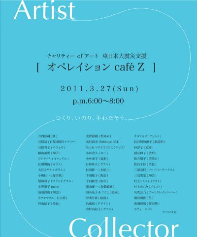 operation_cafeZ1_poster_1[3]_convert_20110323182225[1]