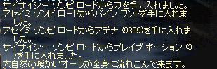 LinC3804_20081211s.jpg