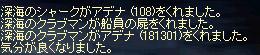 LinC3814_20081215s.jpg