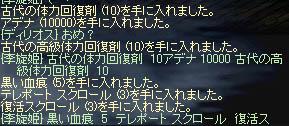 LinC3856_20090118s.jpg