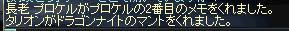 LinC4002_20090406j.jpg
