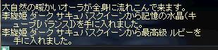 LinC4012_20090409s.jpg