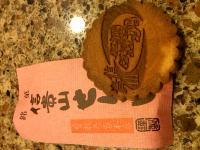 20100422 Shigisan Senbei