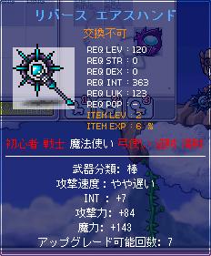 武器LV2