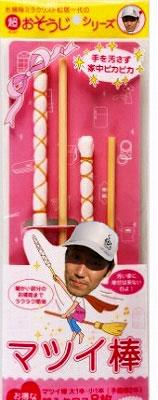 matsui-stick-1.jpg