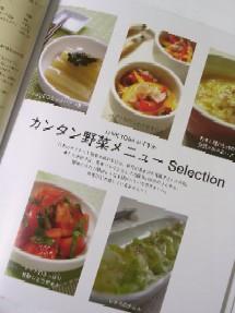 オススメ野菜料理