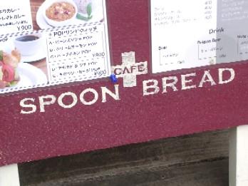 【ベジフル日記】 SPOON BREAD (自由が丘)
