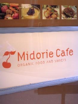 midorie cafe (学芸大学)