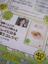 野菜ソムリエSHIHOが教える野菜エコレシピ