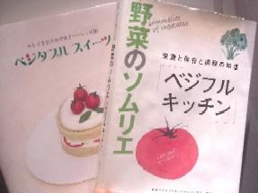 野菜ソムリエ協会の本、「ベジフルキッチン」