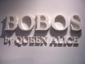 【ベジフル日記】BOBOS by QUEEN ALICE (品川)
