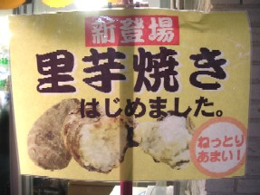 初めての体験「里芋焼き」に感動☆