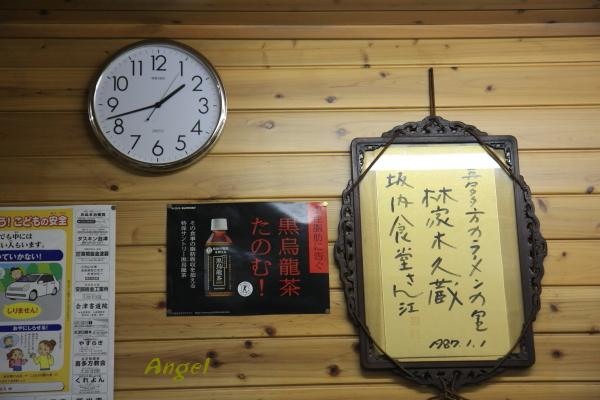 喜多方ラーメンAngel5(400)