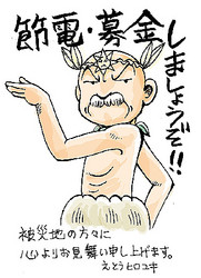 wanpisakushanohisaishaouenirasutogahidoi03.jpg