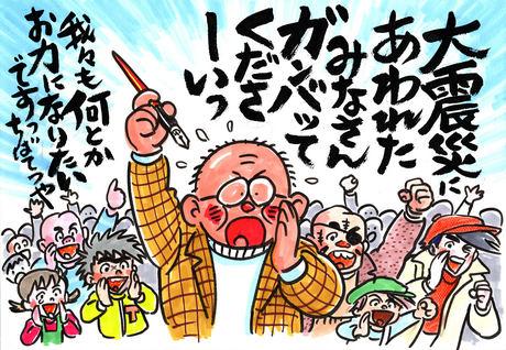 wanpisakushanohisaishaouenirasutogahidoi05.jpg