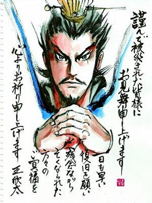 wanpisakushanohisaishaouenirasutogahidoi06.jpg