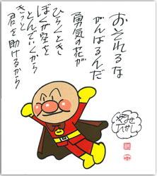 wanpisakushanohisaishaouenirasutogahidoi10.jpg