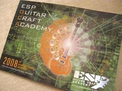 ESP入学案内表