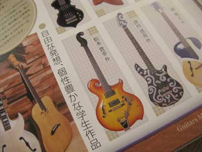 ギター学生作品
