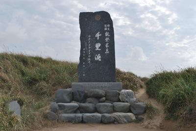石川県羽咋市 千里浜(ちりはま)なぎさドライブウェイ