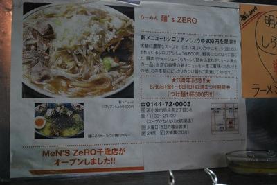 苫小牧市ラーメン麺's zero
