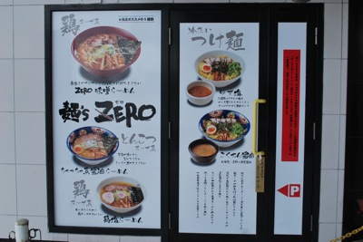 千歳市麺's ZERO