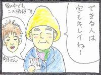 五十嵐尚子さんの字を褒めるきよこちゃん