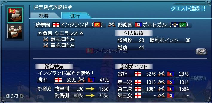 11.26 大海戦2日目4