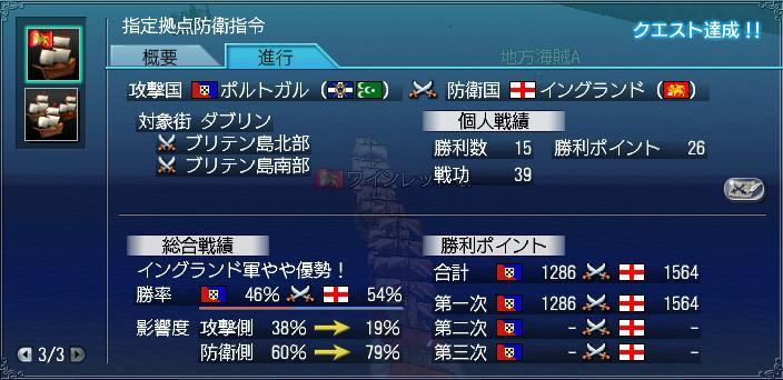 12.23 海戦6