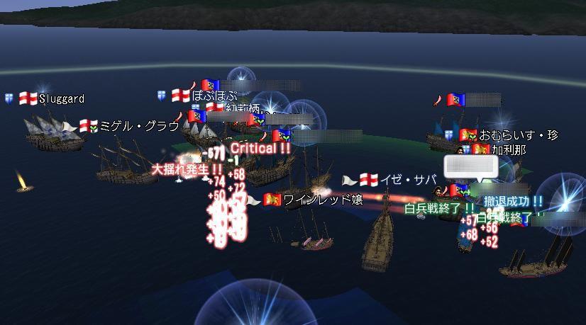12.24 大海戦2