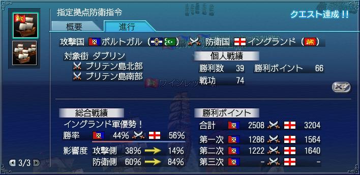 12.24 大海戦3