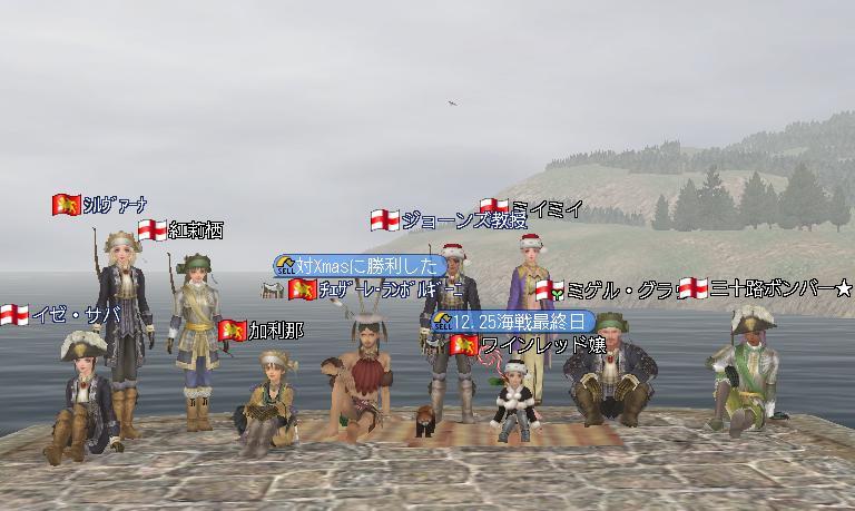 12.25 大海戦6