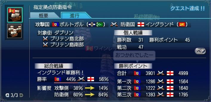 12.25 大海戦5