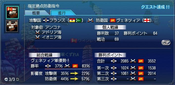 1.21 大海戦