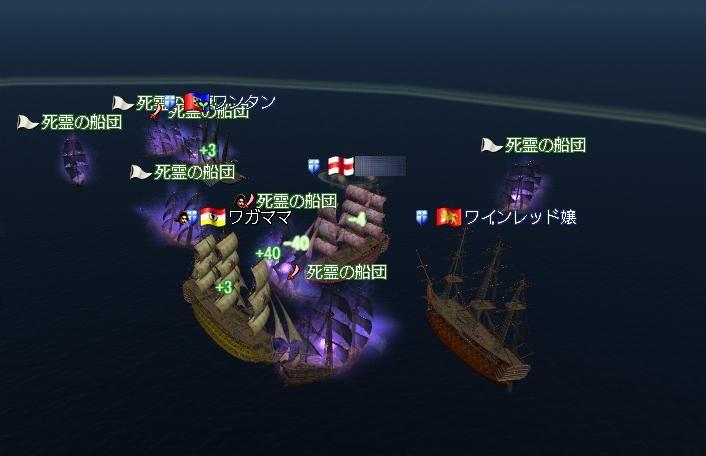 2.3 幽霊船