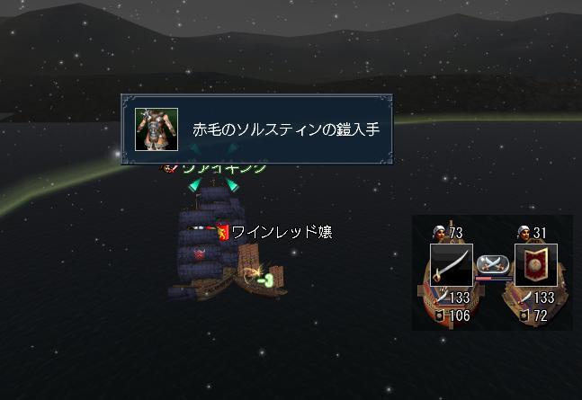 2.10 赤毛のソルスティンの鎧