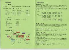 七夕コンサートプログラム-2