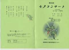 七夕コンサートプログラム-1