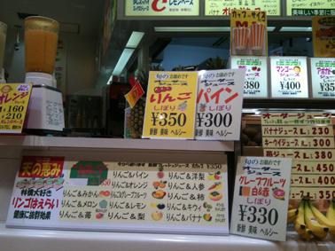 イオン大日 ジュース屋さん 1