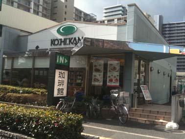 珈琲館 八戸ノ里店 1