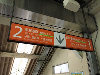 藤沢駅1番線へ