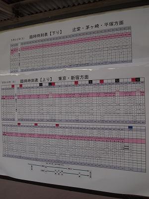 経路変更時刻表