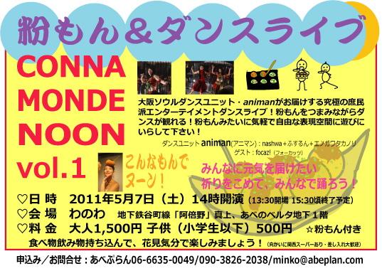 KonamonLive110507.jpg