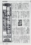 週刊新潮1999年9月23日号125ページ