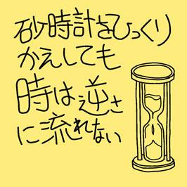 ポストイット倶楽部04