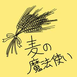 麦の魔法使い