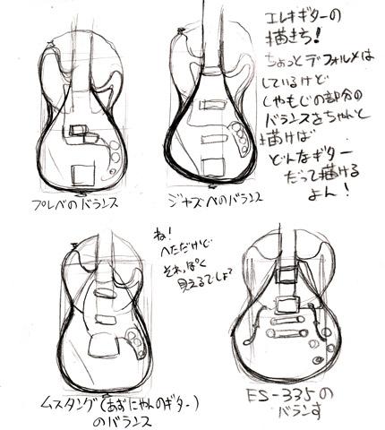 ギター描き方まとめ2