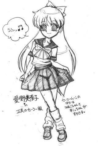 美奈子ちゃんin正義のセーラー服
