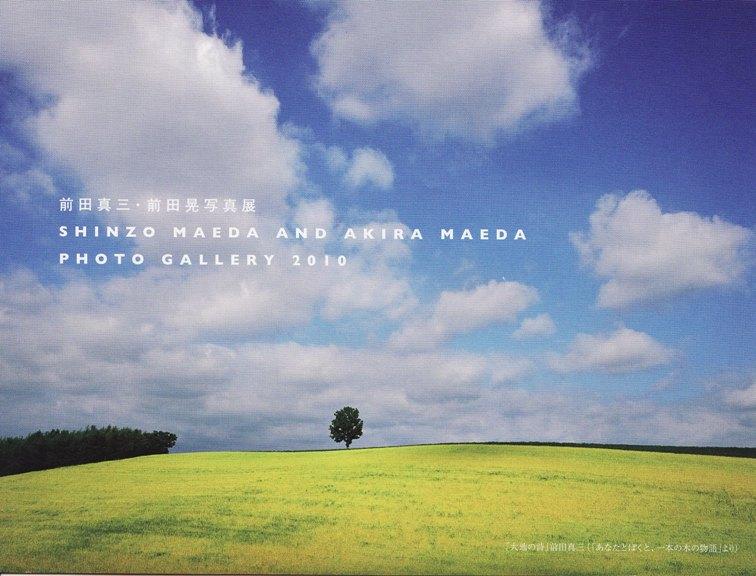 maedaphoto01.jpg