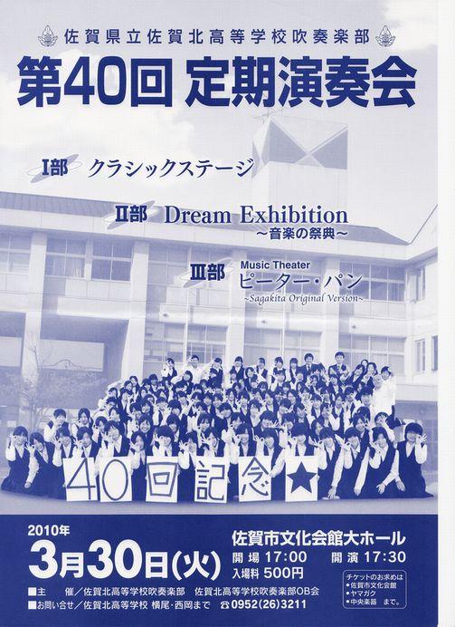 sagakita2010.jpg